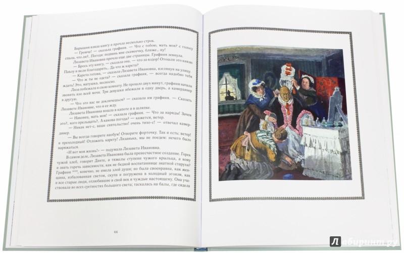 Иллюстрация 1 из 21 для Медный всадник. Пиковая дама - Александр Пушкин | Лабиринт - книги. Источник: Лабиринт