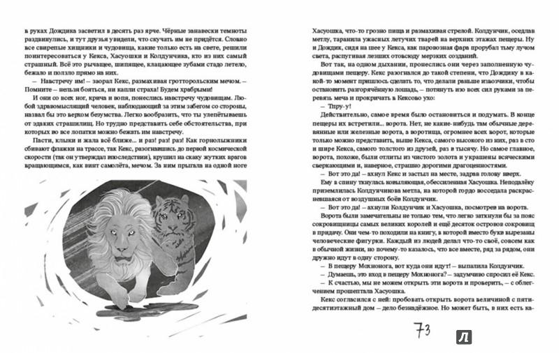 Иллюстрация 1 из 12 для Путешествие за край Земли - Петр Власов | Лабиринт - книги. Источник: Лабиринт