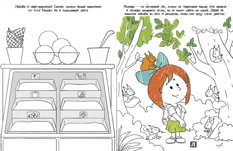Иллюстрация 1 из 28 для Город. Рисуем, раскрашиваем, играем - Татьяна Покидаева | Лабиринт - книги. Источник: Лабиринт