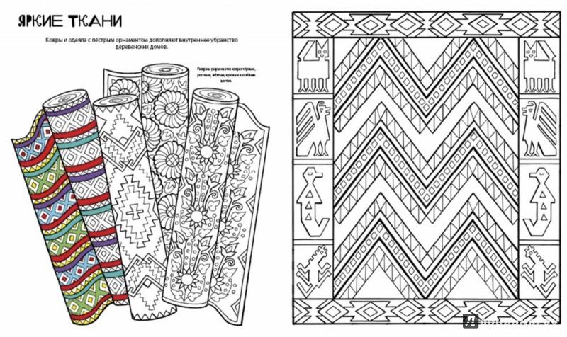 Иллюстрация 1 из 21 для Мексиканские орнаменты - Струан Рейд   Лабиринт - книги. Источник: Лабиринт