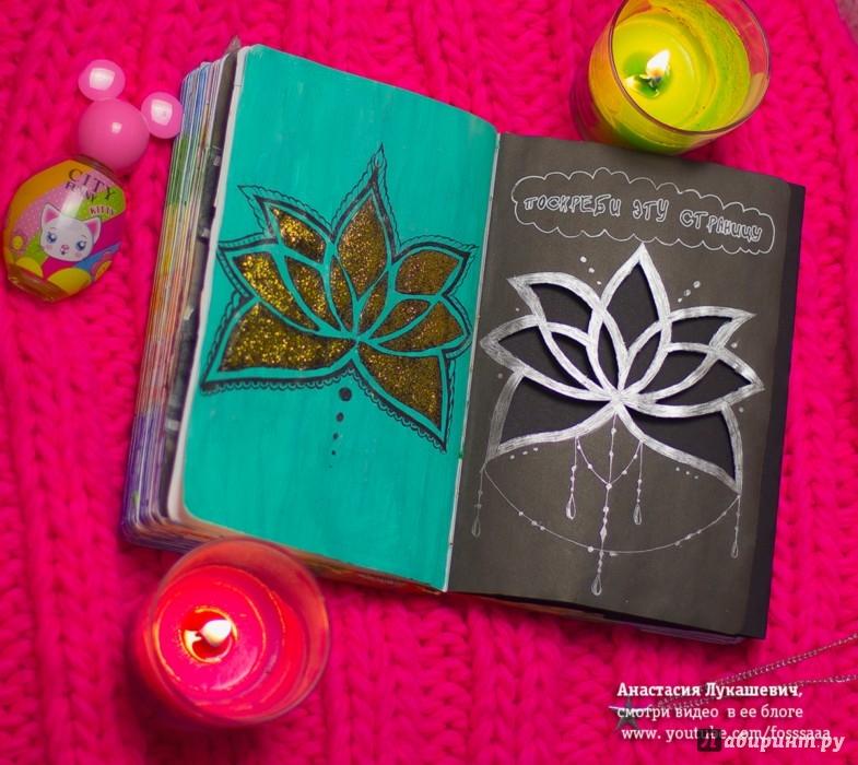 Иллюстрация 1 из 91 для Уничтожь меня! Уникальный блокнот для творческих людей - Кери Смит | Лабиринт - книги. Источник: Лабиринт