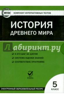 История  древнего мира. 5 класс. ФГОС (CD)