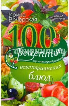 100 рецептов вегетарианских блюд. Вкусно, полезно, душевно, целебноВегетарианские блюда. Постный стол<br>Данная книга расскажет о том, как питаться приверженцам вегетарианства. Польза вегетарианства очевидна даже для тех, кто не является убежденным защитником животных. Сбалансированная вегетарианская диета полезна вне зависимости от того, какой из вариантов вегетарианства вы практикуете: можно отказаться только от мяса и рыбы или же стать строгим веганом, исключив из рациона также еще молочные продукты и яйца.<br>Вегетарианская диета состоит из продуктов, содержащих меньше калорий и жиров, а это значит, что и здоровье укрепится, и вес придет в норму. Растительные белки гораздо легче усваиваются и расщепляются - почки будут вам благодарны. Снижается количество холестерина и уменьшается вероятность возникновения ряда серьезных заболеваний - например, сахарного диабета, ишемической болезни сердца, высокого давления и некоторых форм рака…<br>
