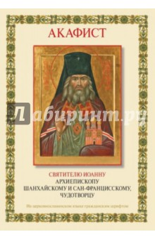 Акафист святителю Иоанну архиепископу Шанхайскому и Сан-Францисскому, чудотворцу