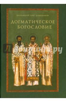 Догматическое богословие