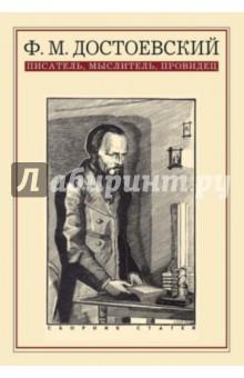Ф. М. Достоевский. Писатель, мыслитель, провидец. Сборник статей