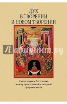 Дух в творении и новом творении. Диалог науки и богословия между православной и западной сферами
