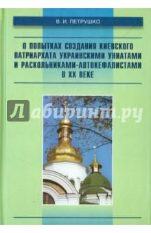 О попытках создания Киевского патриархата украинскими униатами и раскольниками-автокефалистами в ХХ