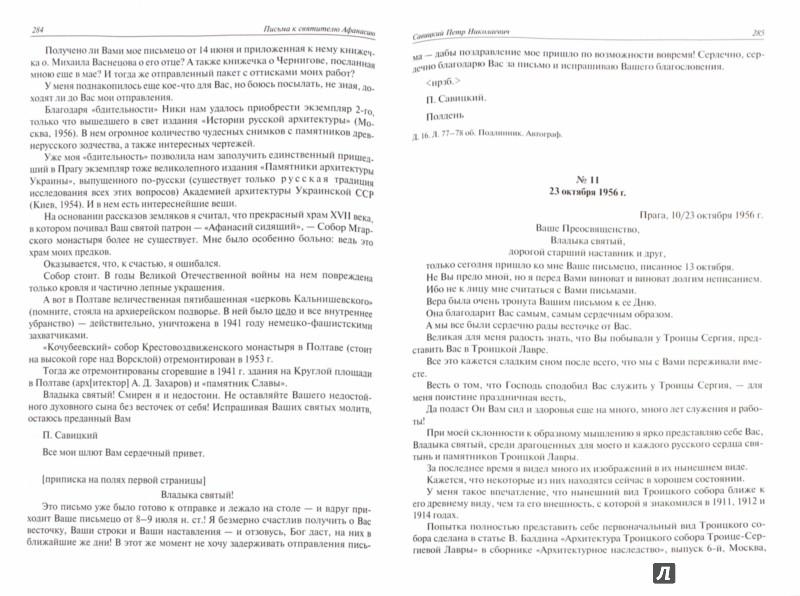 Иллюстрация 1 из 3 для Письма разных лиц к святителю Афанасию (Сахарову). В 2-х томах. Том 2   Лабиринт - книги. Источник: Лабиринт