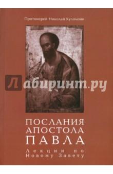 Послания апостола Павла. Лекции по Новому Завету