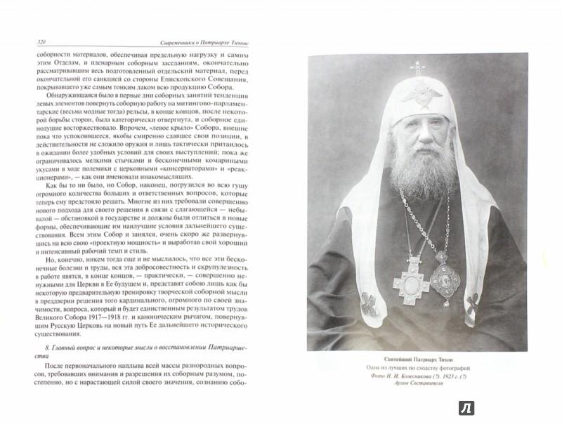 Иллюстрация 1 из 4 для Современники о Патриархе Тихоне. В 2-х томах. Том 2 | Лабиринт - книги. Источник: Лабиринт