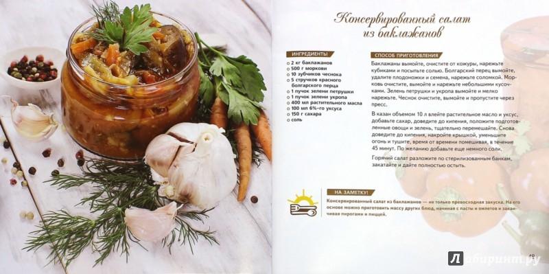 Иллюстрация 1 из 5 для Осенняя кулинария - Мила Солнечная | Лабиринт - книги. Источник: Лабиринт
