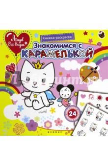 Знакомимся с Карамелькой. Книжка-раскраскаРаскраски<br>Angel Cat Sugar - известная героиня, которая наделена невероятной способностью дарить окружающим радость и счастье! Теперь она есть и в России! Раскрашивать вместе с Карамелькой - это не только увлекательное, но и очень полезное занятие<br>