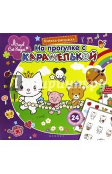 На прогулке с Карамелькой. Книжка-раскраскаРаскраски<br>Angel Cat Sugar - известная героиня, которая наделена невероятной способностью дарить окружающим радость и счастье! Теперь она есть и в России! Раскрашивать вместе с Карамелькой - это не только увлекательное, но и очень полезное занятие<br>