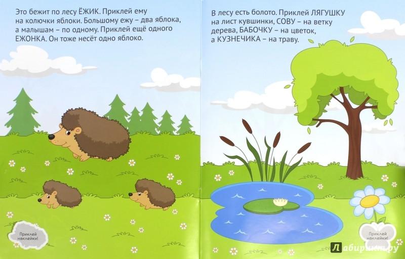 Иллюстрация 1 из 18 для Лес. Развивающая книжка с наклейками - Елена Ульева   Лабиринт - книги. Источник: Лабиринт