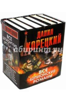 Все шпионские романы. Комплект из 6 книг