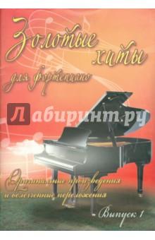 Золотые хиты для фортепиано. Выпуск 1