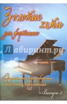 Золотые хиты для фортепиано. Выпуск 3
