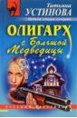 Устинова Татьяна Витальевна. Олигарх с Большой Медведицы