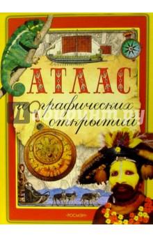 Атлас географических открытий