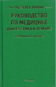 The Merck Manual Руководство по медицине. Диагностика и лечениеВнутренние болезни. Диагностика<br>Издание The Merck Manual издается с 1889 года и, претерпев многочисленные переиздания, в настоящий момент является одним из старейших и наиболее авторитетных мировых руководств по клинической медицине. The Merck Manual содержит информацию по всем разделам медицины, включая необходимые для практикующего врача знания о диагностике и подходах к лечению заболеваний, и представляет ценность для широкой медицинской аудитории: от студентов-медиков до специалистов, занимающихся научными исследованиями в области медицины.<br>За более чем столетнюю историю существования книга была переведена и многократно издана на 15 языках мира, и каждый раз над переводом и адаптацией контента под региональные особенности работали выдающиеся ученые-медики.<br>Настоящее издание представляет собой перевод последнего, 19-го издания, в работе которого принимали участие ведущие специалисты всего мира, В книге кратко, но информативно изложены сведения по этиологии, патогенезу, диагностике и лечению внутренних болезней, а также проблемам из специальных разделов медицины (психиатрия, офтальмология, стоматология, оториноларингология, дерматология, токсикология и т.д.).<br>Издание предназначено для врачей всех специальностей, студентов медицинских вузов, интернов, преподавателей клинических дисциплин.<br>