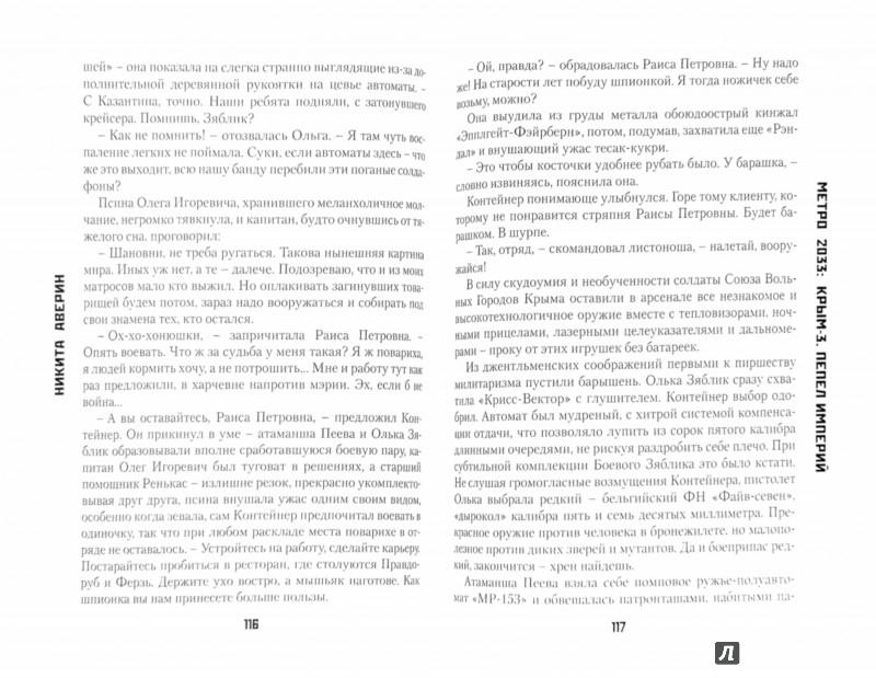 Иллюстрация 1 из 13 для Метро 2033. Крым-3. Пепел империй - Никита Аверин   Лабиринт - книги. Источник: Лабиринт