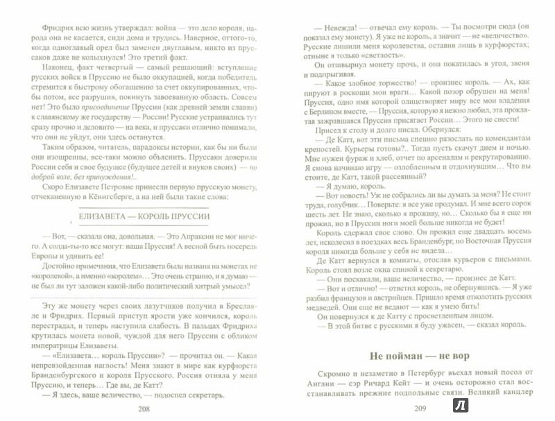 Иллюстрация 1 из 6 для Пером и шпагой - Валентин Пикуль | Лабиринт - книги. Источник: Лабиринт