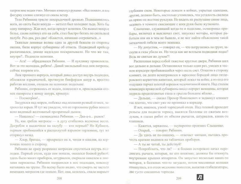 Иллюстрация 1 из 6 для Океанский патруль. Книга 2. Ветер с океана - Валентин Пикуль   Лабиринт - книги. Источник: Лабиринт