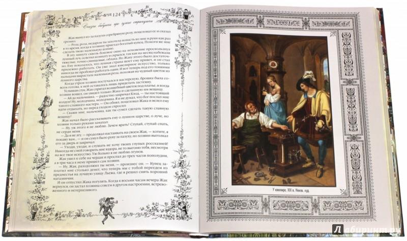 Иллюстрация 1 из 16 для Сказки бабушки про чужие странушки | Лабиринт - книги. Источник: Лабиринт