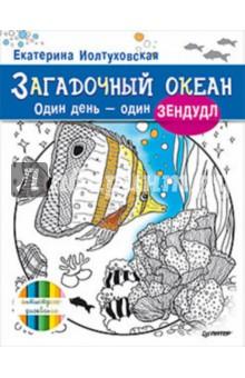Иолтуховская Екатерина Александровна Загадочный океан. Один день - один зендудл