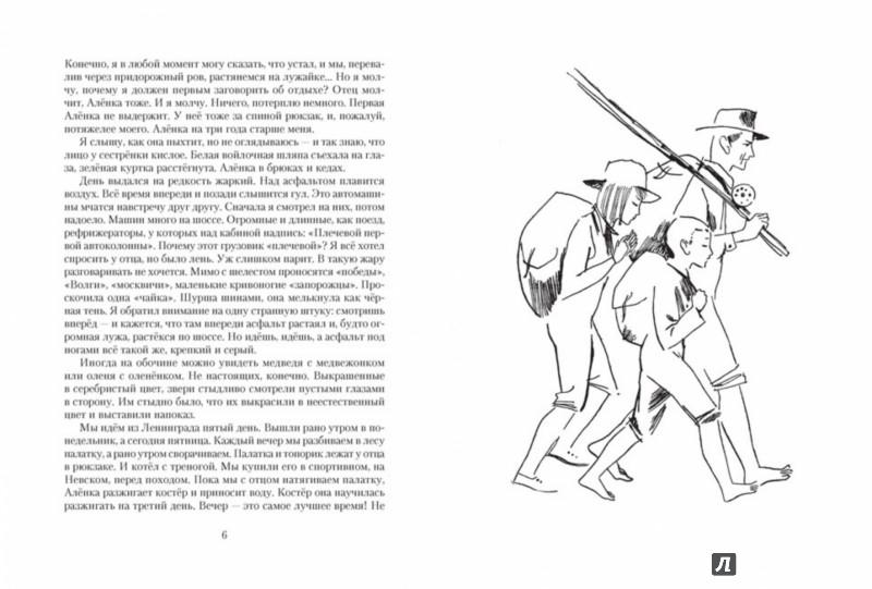 Иллюстрация 1 из 23 для Президент Каменного острова - Вильям Козлов | Лабиринт - книги. Источник: Лабиринт