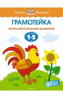 Земцова Ольга Николаевна Грамотейка. Интеллектуальное развитие детей 1-2 лет