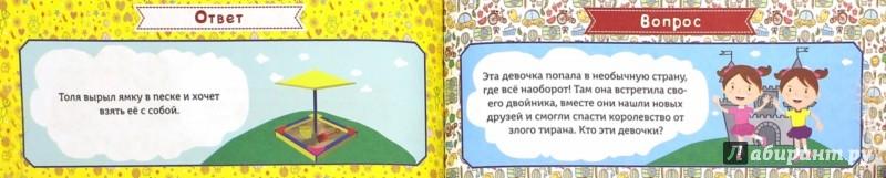 Иллюстрация 1 из 7 для Детские данетки | Лабиринт - книги. Источник: Лабиринт