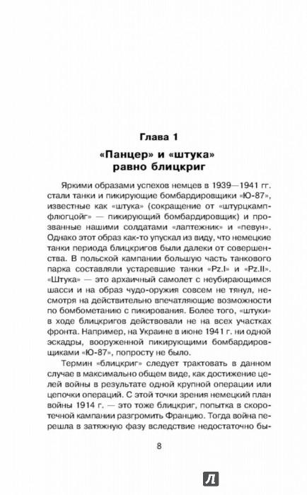 Иллюстрация 1 из 18 для 10 мифов о Второй Мировой - Алексей Исаев   Лабиринт - книги. Источник: Лабиринт