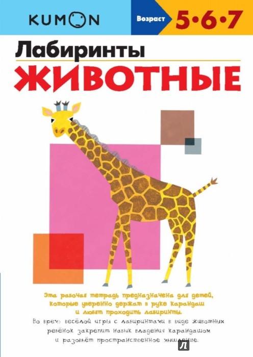 Иллюстрация 1 из 40 для KUMON. Лабиринты. Животные - Тору Кумон | Лабиринт - книги. Источник: Лабиринт