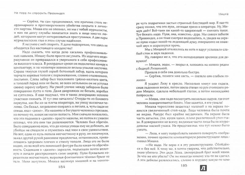 Иллюстрация 1 из 9 для Прохиндей все знает - Татьяна Постникова   Лабиринт - книги. Источник: Лабиринт