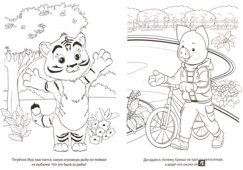 Иллюстрация 1 из 9 для Раскрась-ка и отгадай с Хрюшей (№ 0001) | Лабиринт - книги. Источник: Лабиринт