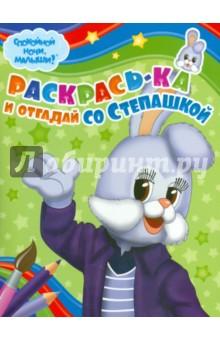 Раскрась-ка и отгадай со Степашкой (№ 0003)