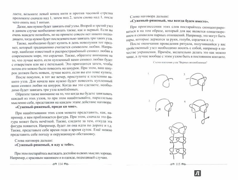 Иллюстрация 1 из 14 для Славянская любовная магия - Крючкова, Крючкова   Лабиринт - книги. Источник: Лабиринт