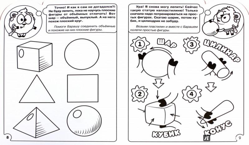 Иллюстрация 1 из 11 для Умная раскраска. Смешарики. Изучаем геометрию (№14164) | Лабиринт - книги. Источник: Лабиринт