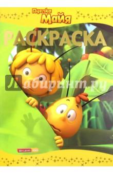 Раскраска-люкс. Пчёлка Майя (№1507)