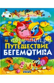 Путешествие бегемотикаОтечественная поэзия для детей<br>Представляем вашему вниманию книгу Путешествие бегемотика.<br>Для чтения взрослыми детям.<br>Для самостоятельного чтения с 7-ми лет.<br>