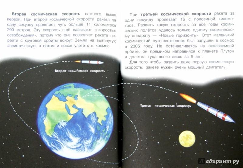 Иллюстрация 1 из 27 для Почему ракета летает? - Марина Собе-Панек   Лабиринт - книги. Источник: Лабиринт