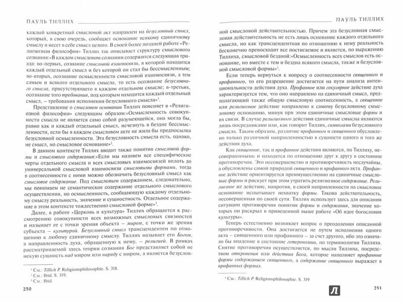 Иллюстрация 1 из 3 для Сравнительное богословие. Немецкий протестантизм XX века | Лабиринт - книги. Источник: Лабиринт
