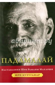 Падамалай. Наставления Рамана МахаршиЭзотерические знания<br>Книга содержит собрание устных наставлений Шри Раманы Махарши (1879-1950) - наиболее почитаемого просветленного Учителя адвайты XX века, - а также поясняющие материалы, взятые из разных источников. Наряду с Гуру Вачака Коваи это собрание устных наставлений - наиболее глубокое и широкое изложение учения Раманы Махарши, записанное его учеником Шри Муруганаром. <br>Сам Муруганар публично признан Раманой Махарши как упрочившийся в состоянии внутреннего Блаженства, поэтому его изложение без искажений передает суть и все тонкости наставлений великого Учителя.<br>