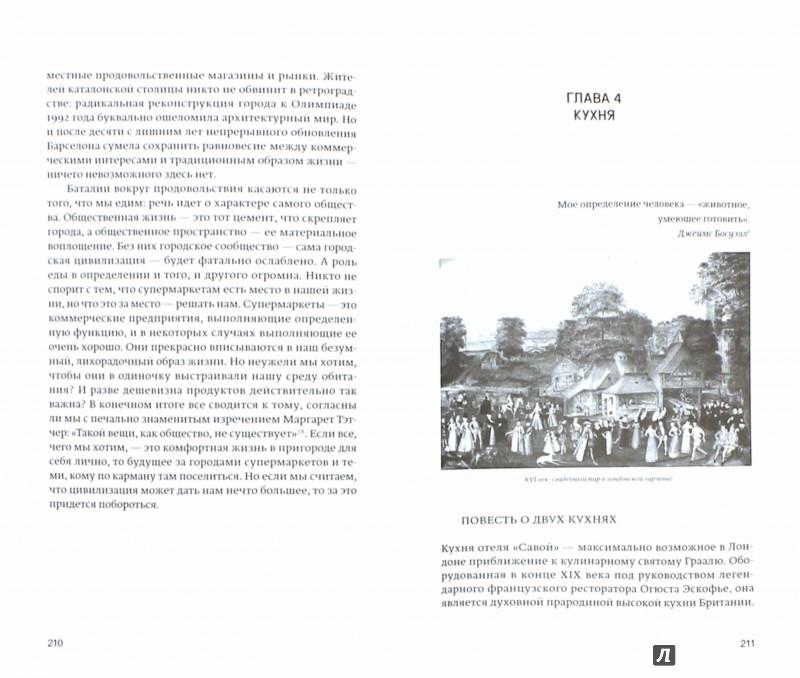 Иллюстрация 1 из 11 для Голодный город. Как еда определяет нашу жизнь - Кэролин Стил   Лабиринт - книги. Источник: Лабиринт