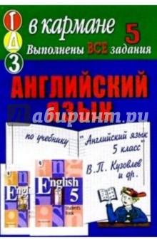Готовые домашние задания по учебнику Английский язык 5 класс В.П. Кузовлев и др