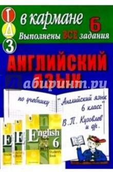 Готовые домашние задания по учебнику Английский язык 6 класс В.П. Кузовлев и др