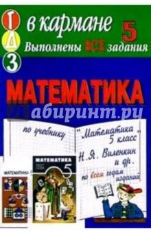 Готовые домашние задания по учебнику Математика 5 класс Н.Я. Виленкин и др