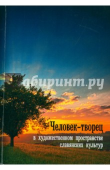 Человек-творец в художественном пространстве славянских культур